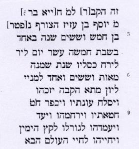 0018 - MST - Lápida de Yahya. Transcripción